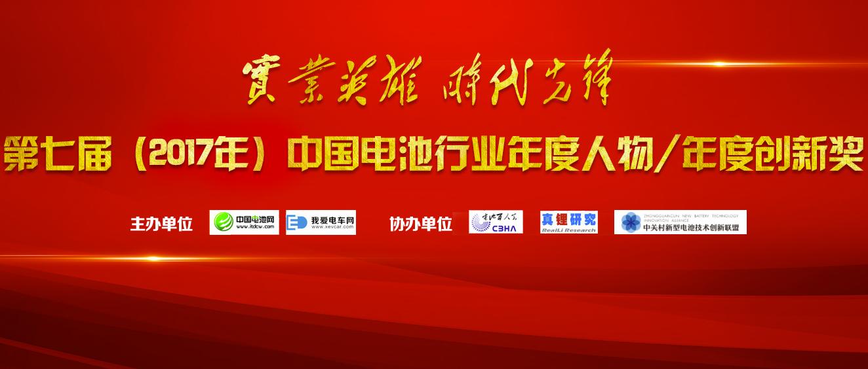 第七届中国电池行业年度人物/年度创新奖名单揭晓