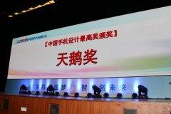 2014-2015年中国手机产业发展年度报告出炉