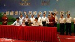北京蓝时集团与贵安新区签订新能源车战略合作协议