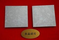 多晶硅片价格上涨 一月光伏电池材料趋稳
