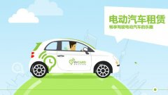 上海出台鼓励政策 新能源车分时租赁能否遍地花开?