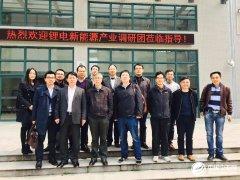 锂电新能源产业链调研团一行在中南大学做专题报告
