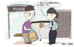 """旅客注意!容量超2万毫安充电宝不能""""登机"""""""
