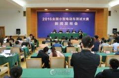 2016全国小型电动车测试大赛发布会在济南举行