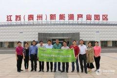 江苏泰州:打造国家千亿级新能源产业园区
