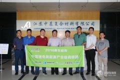 江苏中基复合材料2015年营收14.29亿元 将挂牌新三板