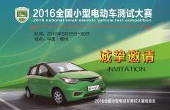 百车竞赛!2016全国小型电动车测试大赛报名截止