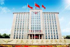 """多氟多新能源:""""中国新能源全产业链锂想峰会""""通知"""
