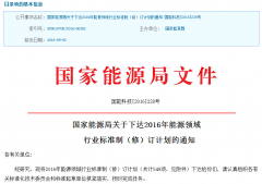 中国制定2016能源行业相关标准 储能纳入规范