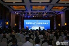 【精彩瞬间】中国新能源全产业链锂想峰会现场回放