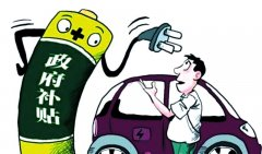 新能源汽车市场基础并未稳固 百年战略岂因有否补贴而变?