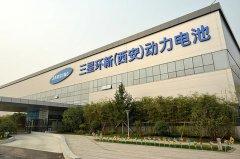 萨德系统争端升级:三星SDI暂停扩建西安电池工厂