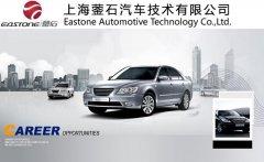 上海蓥石汽车30亿元新能源汽车项目落户湖北大冶