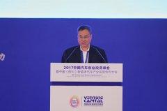 吉利集团俞学良:新能源汽车要占吉利汽车销量的90%
