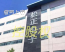天津松正控股权或易主 创始人拟转让37.2%股权