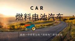 """商业化发展迈入新阶段 燃料电池汽车亟须""""演练场"""""""