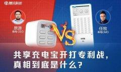 共享充电宝开打专利战 真相到底是什么?