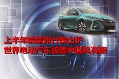 上半年销量排行榜出炉 世界电动汽车版图中国风亮眼