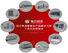布局锂电及镍氢动力电池设备产业 赢合科技中报营收7.37亿