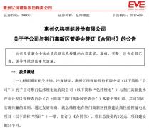 亿纬锂能拟在湖北荆门建高性能锂锰电池项目 总投资约5亿元