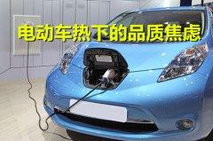 """电池技术不成熟 车型研发忙""""上马"""" 电动车热下的品质焦虑"""
