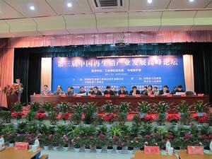 第三届中国再生铅产业发展高峰论坛