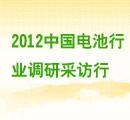 2012中国电池行业采访调研行