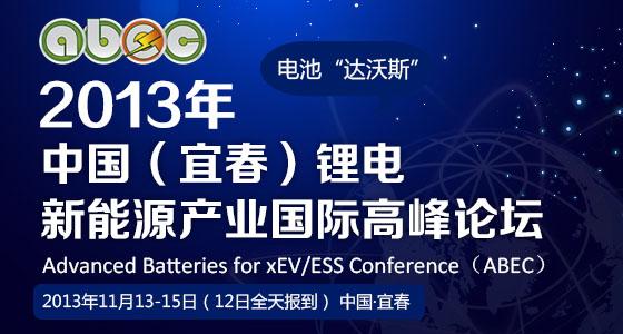 亚洲锂都:宜春11月中旬将迎全球锂电池行业盛会