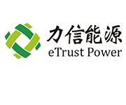 副理事长单位│力信(江苏)能源科技有限责任公司
