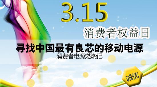 """【消费者电源燃烧记】寻找中国最有""""良芯""""移动电源"""
