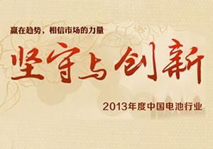 2013年度中国电池行业十大新闻 行业人物