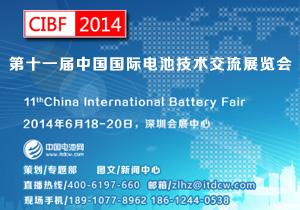 CIBF2014第十一届中国国际电池展览会/交流会