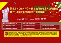 第四届(2014年)中国电池行业十大年度人物