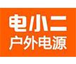理事单位│广东电小二科技有限公司