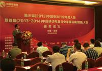 第二届(2014-2015年度)中国移动电源行业年度人