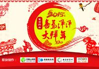 中国电池网电池行业百家企业喜气洋洋大拜年