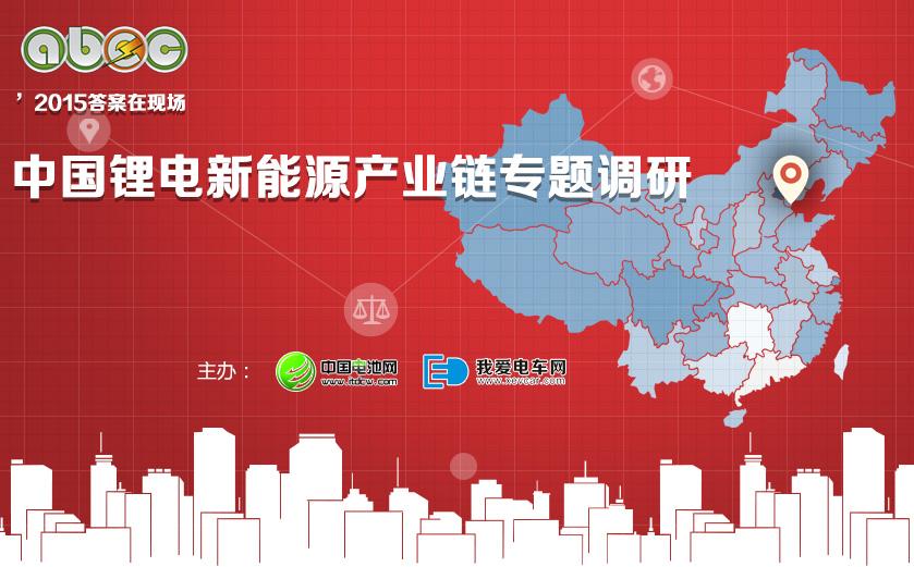 中国锂电新能源产业链专题调研-天津