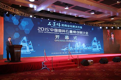 2016'中国国际石墨烯创新大会(GRAPCHINA 2016)