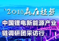 2016赢在趋势-中国锂电新能源产业链调研团