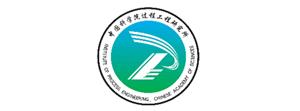 副理事长单位│中国科学院过程工程研究所