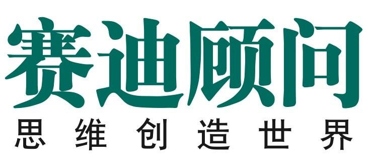 理事单位│赛迪顾问股份有限公司