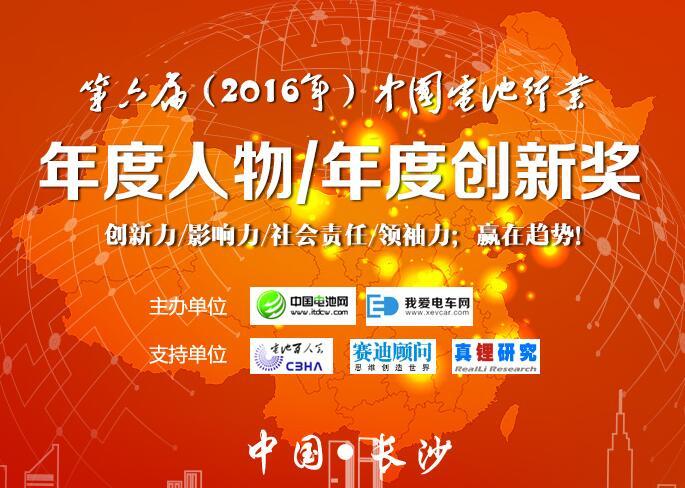 第六届中国电池行业年度人物/年度创新奖