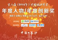 第六届(2016年)中国ballbet贝博登陆行业十大年度人物