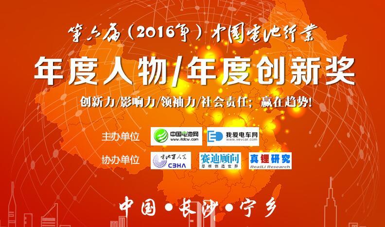 第六届中国电池行业年度人物/年度创新奖揭晓