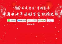 迎迎新春2017中国ballbet贝博登陆产业链百家机构大拜年