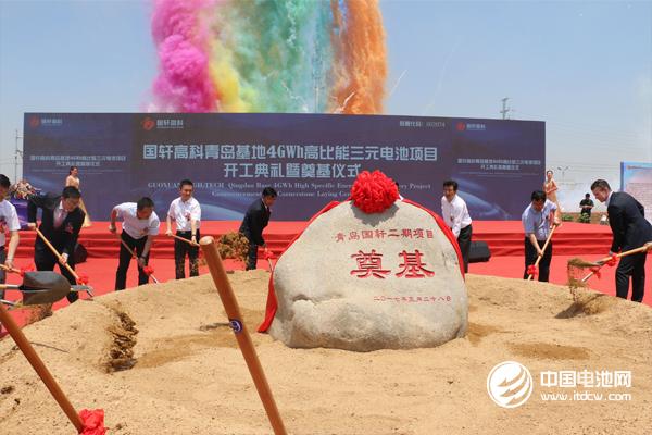 国轩高科青岛基地4GWh高比能三元电池项目奠基 总投资20亿