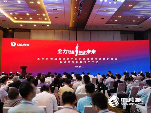 总投资50亿元 苏州力神电池21700锂动力电池一期项目投产