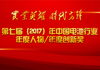 第七届(2017年)中国ballbet贝博登陆行业十大年度人物