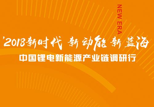 '2018新时代 新动能 新蓝海 中国锂电新能源产业链调研行