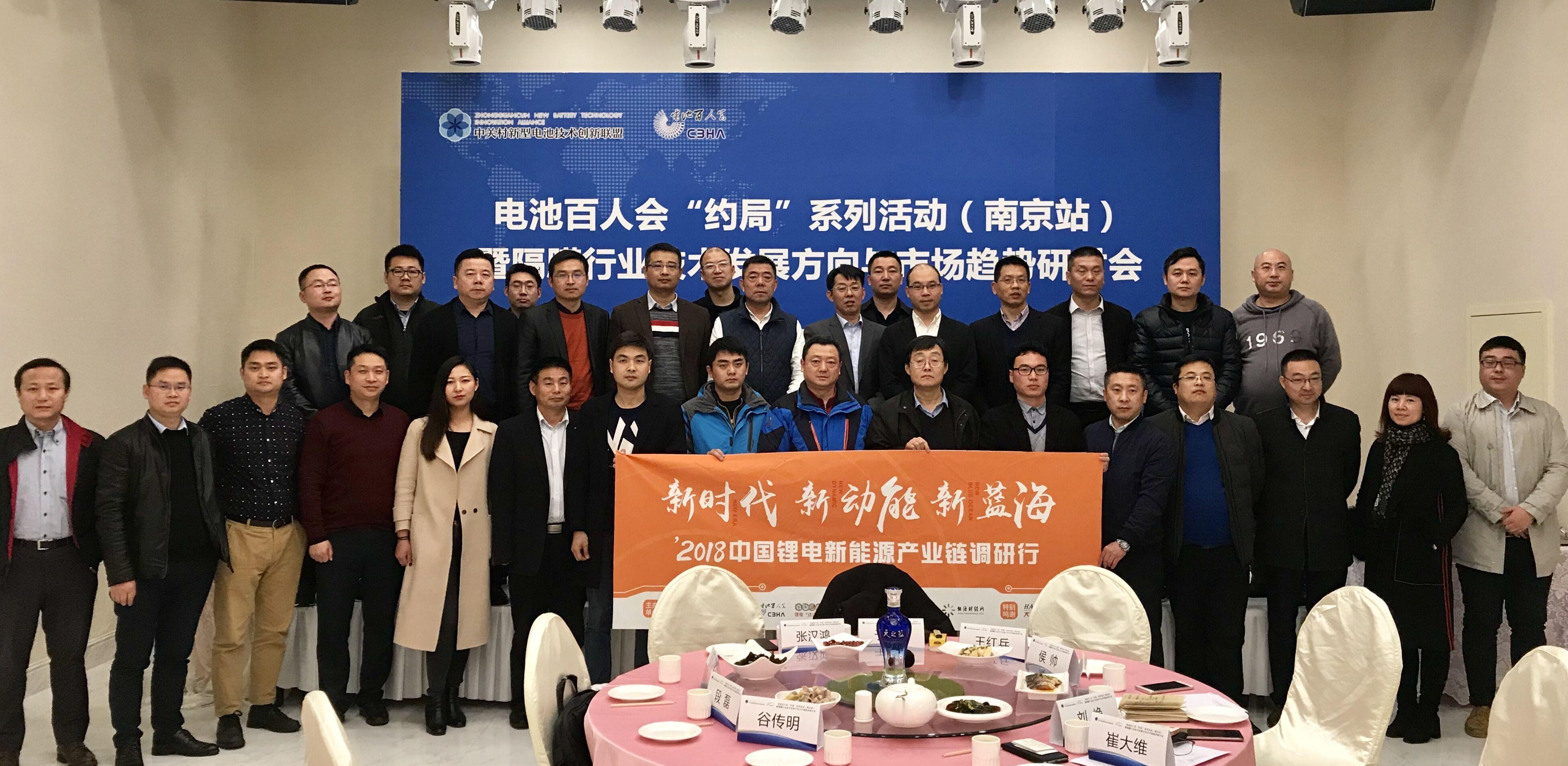 """企业家""""约局""""南京详解:提升隔膜品质 打造国产品牌"""